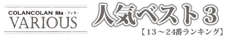 コランコランfitaVARIOUS【13-24】の人気ベスト3を発表