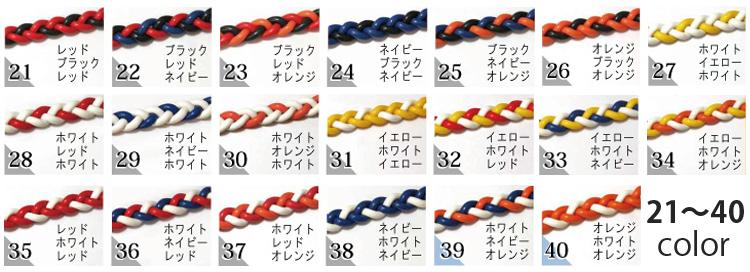 カラー21-40番