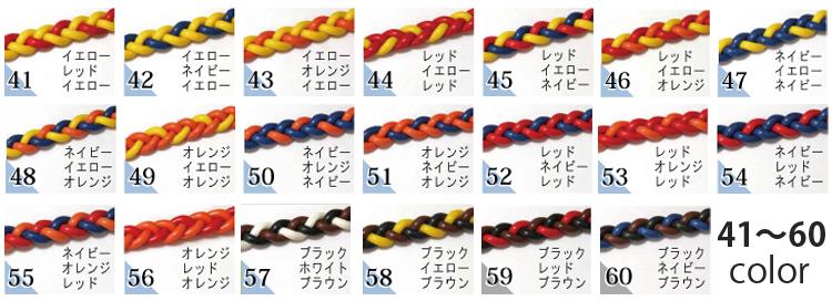 カラー41-60番