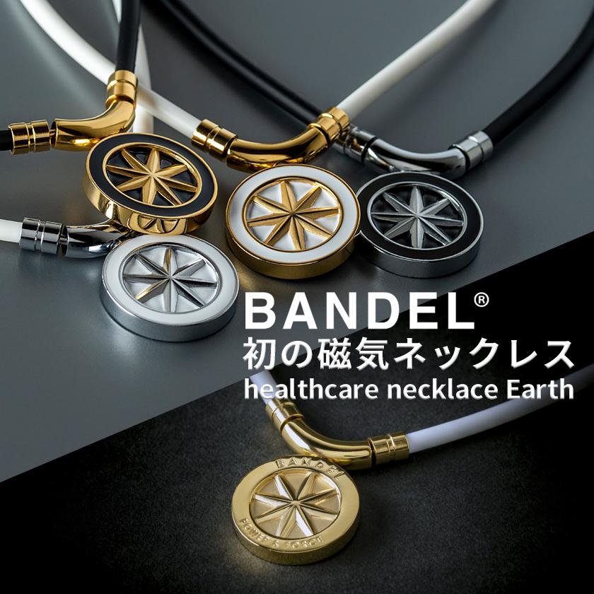BANDEL ヘルスケア ネックレス Earth アース