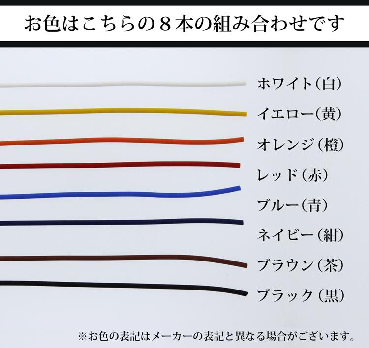 お色はこちらの8本の組み合わせです