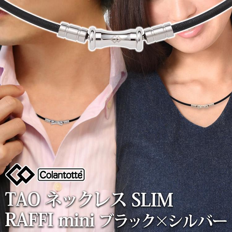 コラントッテ磁気ネックレスから小さなRAFFIが新登場!