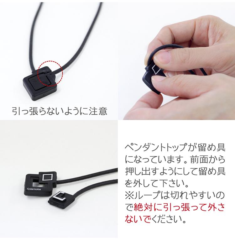 絶対に留め具の紐部分を引っ張って取り外さないでください。シリコンが切れてしまう可能性があります。