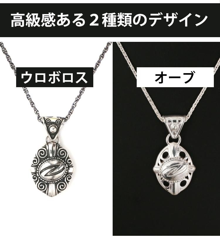 ザオラルシルバーネックレスは2種類のデザイン